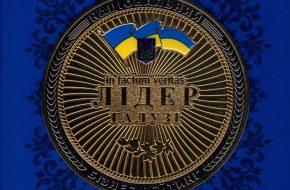 Награждение лидеров экономики Украины 2015 года